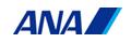 ANAマイレージクラブ(全日本空輸株式会社)