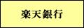 イーバンク銀行株式会社(イーバンク銀行)