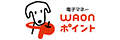 WAON�|�C���g