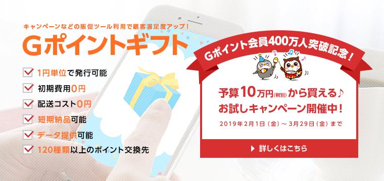 Gポイントギフトお試しキャンペーン実施中!